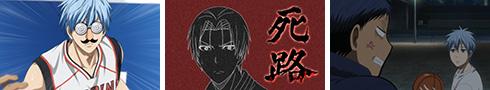「黒子のバスケNG集」
