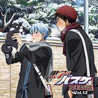 ラジオCD「黒子のバスケ 放送委員会」Vol.12