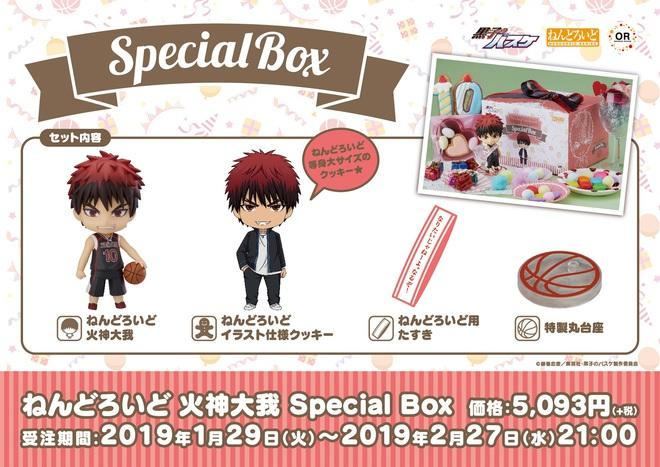 「ねんどろいど火神大我SpecialBox」商品画像.jpg