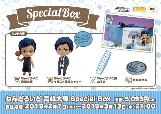 「ねんどろいど青峰大輝SpecialBox」商品画像.jpg