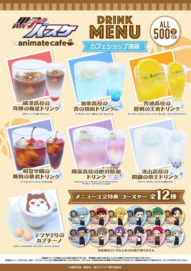 【修正】menu_cs_ike_ol.jpg