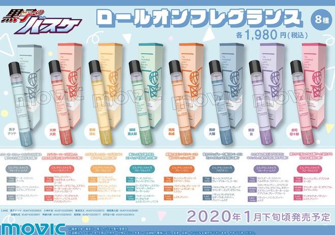 【商品POP】黒子のバスケロールオンフレグランス修正版.jpg