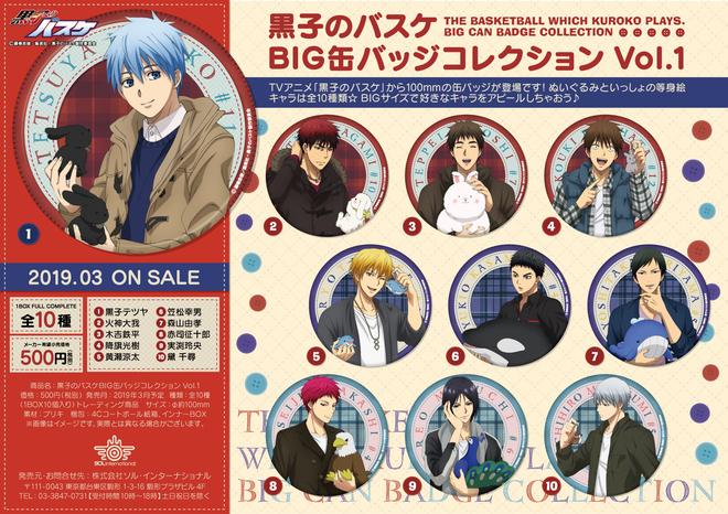 【案内書】黒子のバスケ BIG缶バッジコレクション Vol.1.jpg