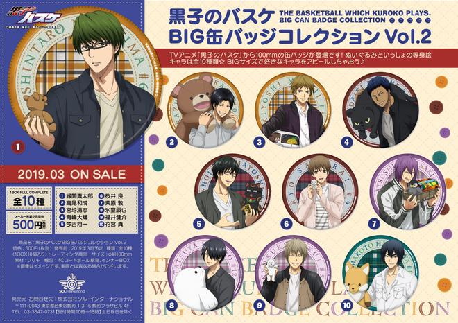 【案内書】黒子のバスケ BIG缶バッジコレクション Vol.2.jpg