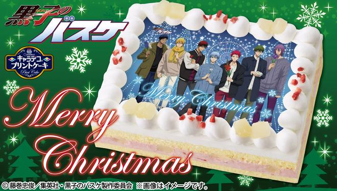 公式HP用 素材【KB015 黒子のハ゛スケ クリスマス2017】.jpg