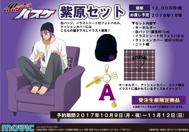 紫セット.png