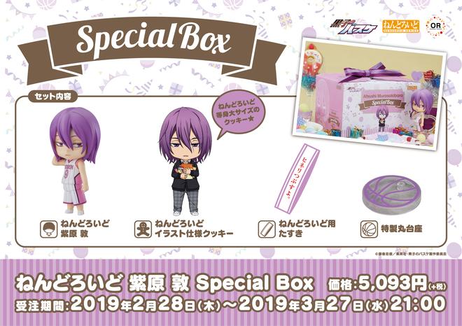 紫原 SpecialBox用画像.jpg