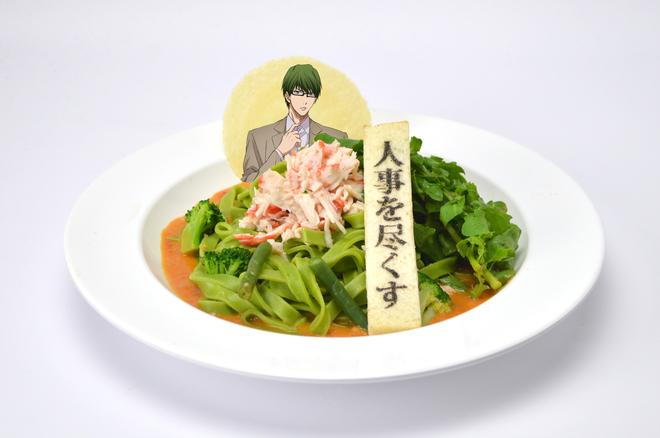 緑間のカニの身たっぷりトマトクリームパスタ.jpg