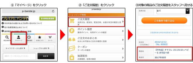 購入画面.jpg