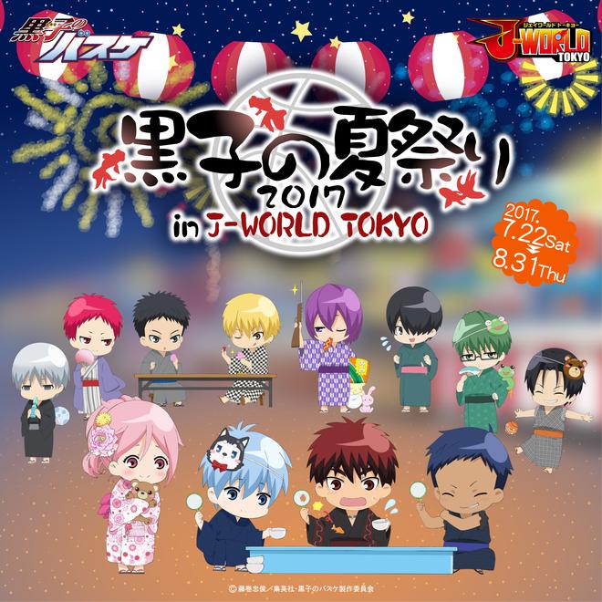黒子の夏祭り2017_アイコン-01.jpg