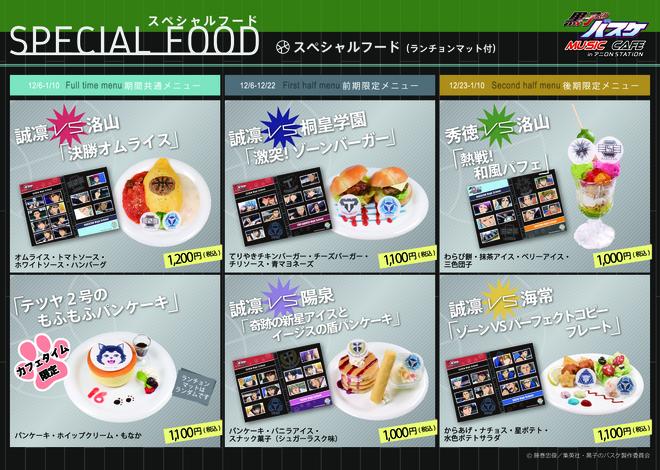 A4-food.jpg