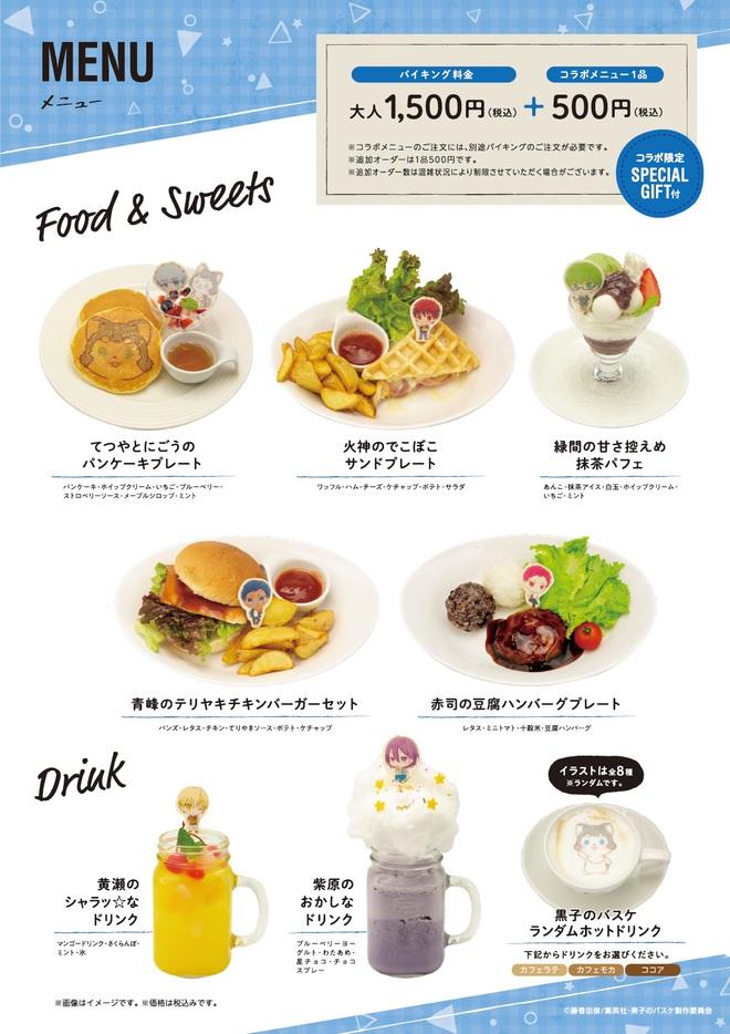 KUROCOZET_CAFE_メニュー.jpg