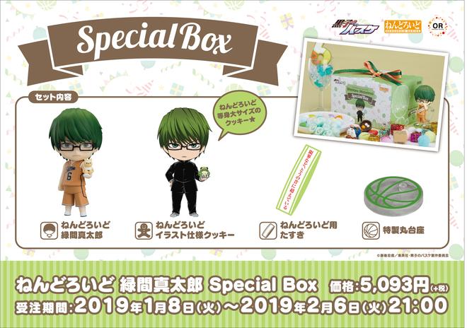 SpecialBox用画像.jpg