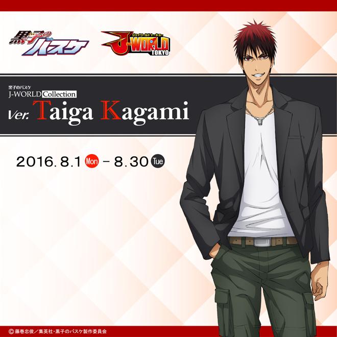 Ver_Taiga_Kagami_icon-01.png