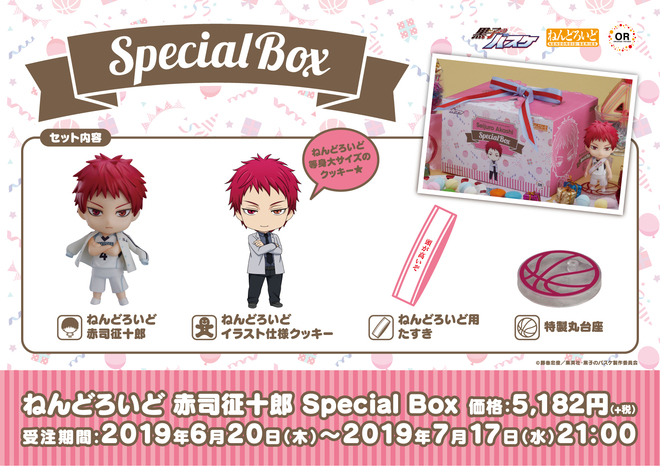 akashi SpecialBox用画像.jpg