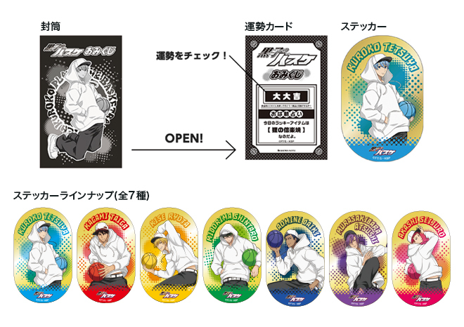 kuroko_omikuji_660x466.jpg