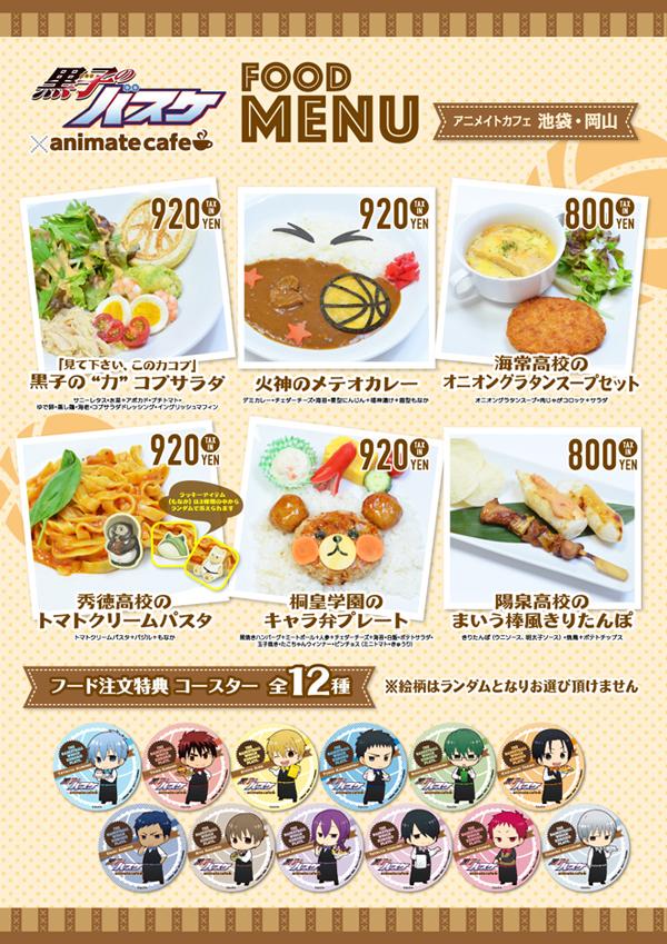 menu_food_600.png