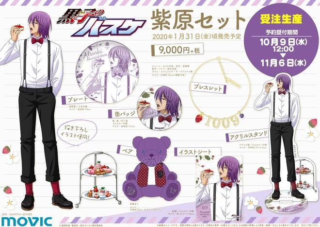 murasakibara_BDset.jpg