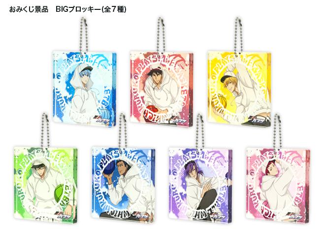 omikuji_bigblockey_660x466.jpg