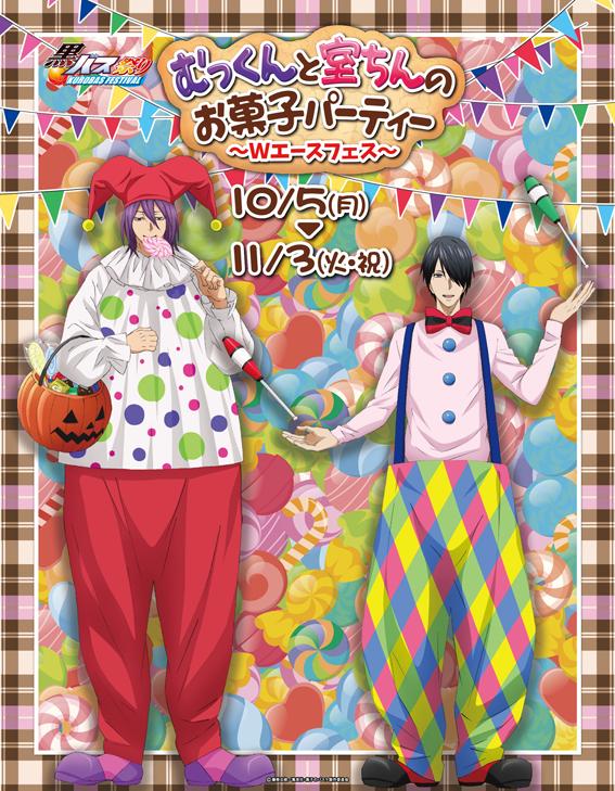 お菓子パーティーフォトスポットビジュアル.png